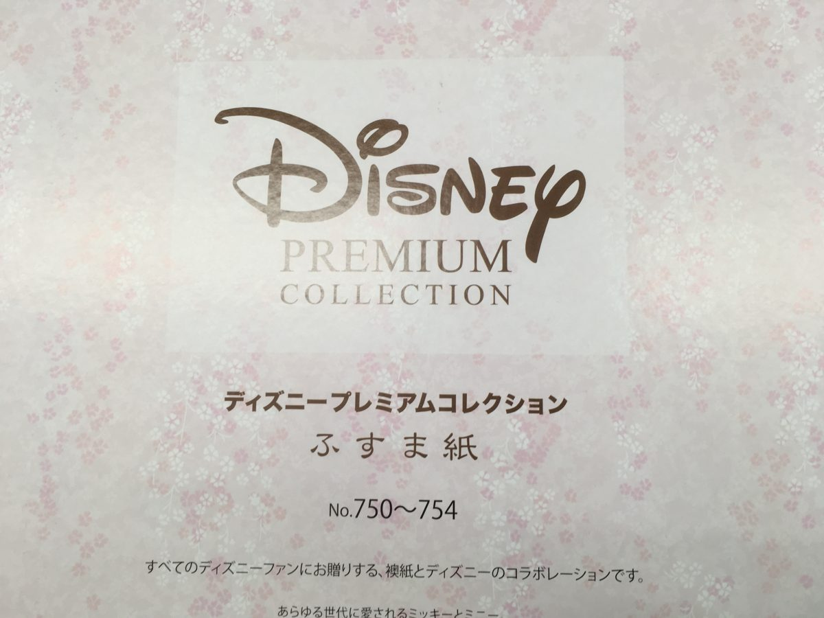 ディズニーの襖紙 ~仙台のリフォーム日記~