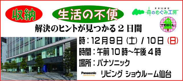 収納リフォーム相談会を開催します♪  ~仙台のリフォーム専門日記~